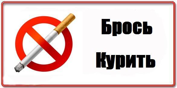 Кто бросает курить как это сделать